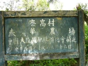 china_v_farm.jpg