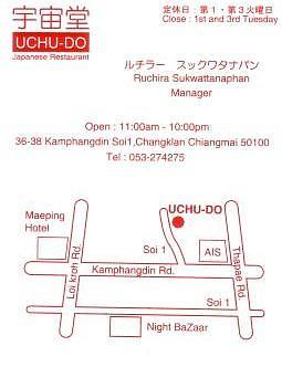 uchu_card.JPG