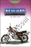 Gn125_china_manual.jpg