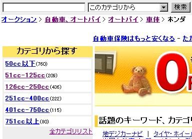 yahoobike2.jpg