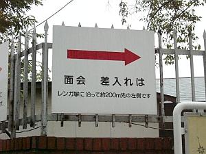 kouchisho_sign.jpg